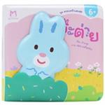 กระต่าย : ชุด ครอบครัวแสนสุข