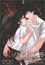 DANGEROUS SECRET รักอันตราย ร้ายเกินต้านทาน