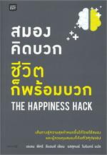 สมองคิดบวก ชีวิตก็พร้อมบวก THE HAPPINESS HACK