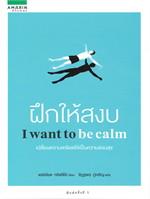 ฝึกให้สงบ I want to be calm