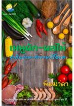 เมนูผัก-ผลไม้ ทำกินง่าย ทำขายก็โอเค