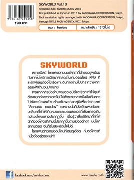 SKYWORLD สกายเวิลด์ เล่ม 10