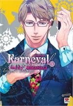 Karneval ล่าทรชน เล่ม 13