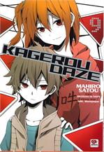 KAGEROU DAZE เล่ม 9 (Comic)