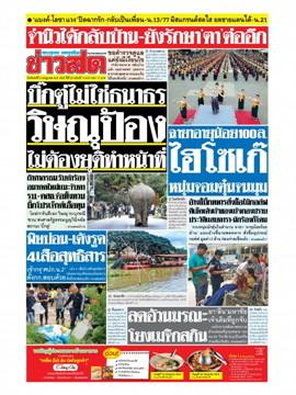 หนังสือพิมพ์ข่าวสด วันจันทร์ที่ 8 กรกฎาคม พ.ศ. 2562