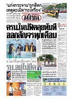 หนังสือพิมพ์มติชน วันอังคารที่ 9 กรกฎาคม พ.ศ. 2562