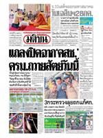 หนังสือพิมพ์มติชน วันอังคารที่ 16 กรกฎาคม พ.ศ. 2562