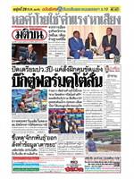 หนังสือพิมพ์มติชน วันเสาร์ที่ 27 กรกฎาคม พ.ศ. 2562