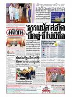 หนังสือพิมพ์มติชน วันเสาร์ที่ 6 กรกฎาคม พ.ศ. 2562