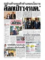 หนังสือพิมพ์มติชน วันศุกร์ที่ 19 กรกฎาคม พ.ศ. 2562