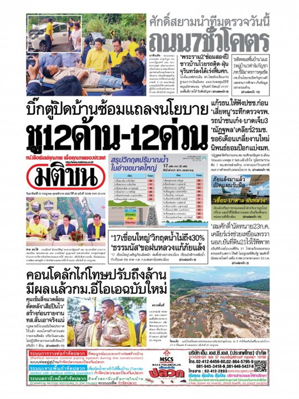 หนังสือพิมพ์มติชน วันอาทิตย์ที่ 21 กรกฎาคม พ.ศ. 2562