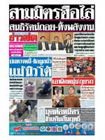 หนังสือพิมพ์ข่าวสด วันอังคารที่ 2 กรกฎาคม พ.ศ. 2562