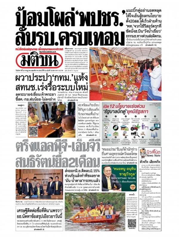 หนังสือพิมพ์มติชน วันอังคารที่ 23 กรกฎาคม พ.ศ. 2562