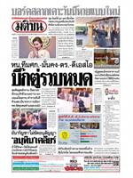 หนังสือพิมพ์มติชน วันพุธที่ 31 กรกฎาคม พ.ศ. 2562