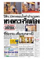 หนังสือพิมพ์มติชน วันจันทร์ที่ 29 กรกฎาคม พ.ศ. 2562