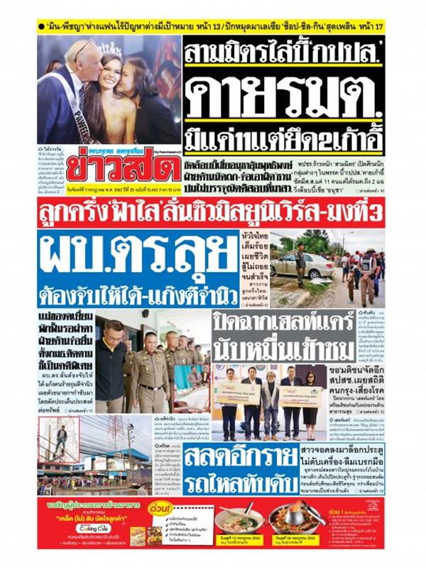 หนังสือพิมพ์ข่าวสด วันจันทร์ที่ 1 กรกฎาคม พ.ศ. 2562