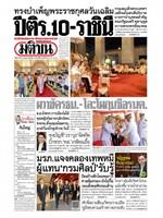 หนังสือพิมพ์มติชน วันอังคารที่ 30 กรกฎาคม พ.ศ. 2562