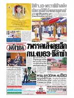 หนังสือพิมพ์มติชน วันอาทิตย์ที่ 28 กรกฎาคม พ.ศ. 2562