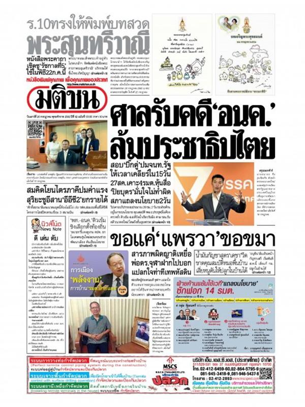 หนังสือพิมพ์มติชน วันเสาร์ที่ 20 กรกฎาคม พ.ศ. 2562