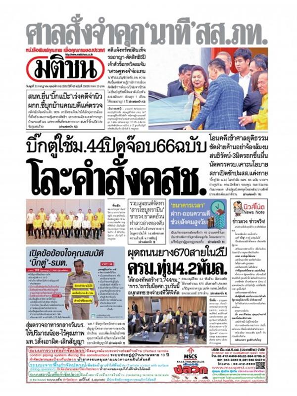 หนังสือพิมพ์มติชน วันพุธที่ 10 กรกฎาคม พ.ศ. 2562