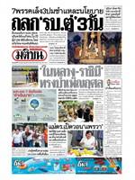 หนังสือพิมพ์มติชน วันพฤหัสบดีที่ 18 กรกฎาคม พ.ศ. 2562