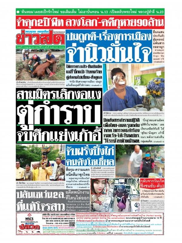 หนังสือพิมพ์ข่าวสด วันพุธที่ 3 กรกฎาคม พ.ศ. 2562