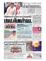 หนังสือพิมพ์มติชน วันอาทิตย์ที่ 7 กรกฎาคม พ.ศ. 2562