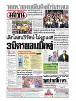 หนังสือพิมพ์มติชน วันพุธที่ 3 กรกฎาคม พ.ศ. 2562