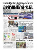 หนังสือพิมพ์มติชน วันจันทร์ที่ 22 กรกฎาคม พ.ศ. 2562