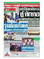 หนังสือพิมพ์ข่าวสด วันพุธที่ 10 กรกฎาคม พ.ศ. 2562