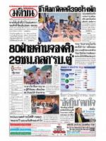หนังสือพิมพ์มติชน วันพุธที่ 24 กรกฎาคม พ.ศ. 2562