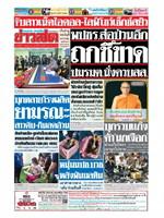 หนังสือพิมพ์ข่าวสด วันอาทิตย์ที่ 7 กรกฎาคม พ.ศ. 2562