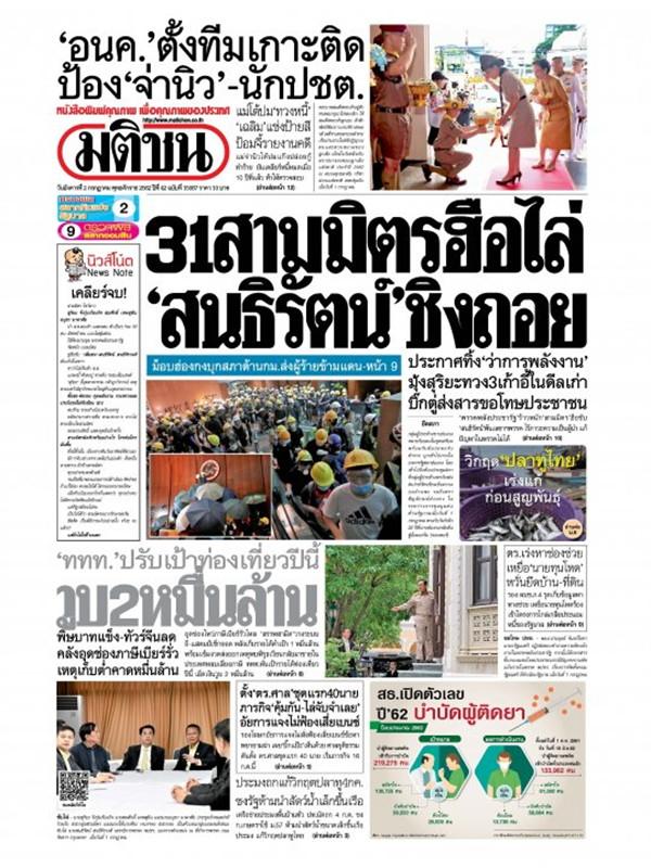 หนังสือพิมพ์มติชน วันอังคารที่ 2 กรกฎาคม พ.ศ. 2562