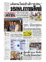 หนังสือพิมพ์มติชน วันจันทร์ที่ 15 กรกฎาคม พ.ศ. 2562