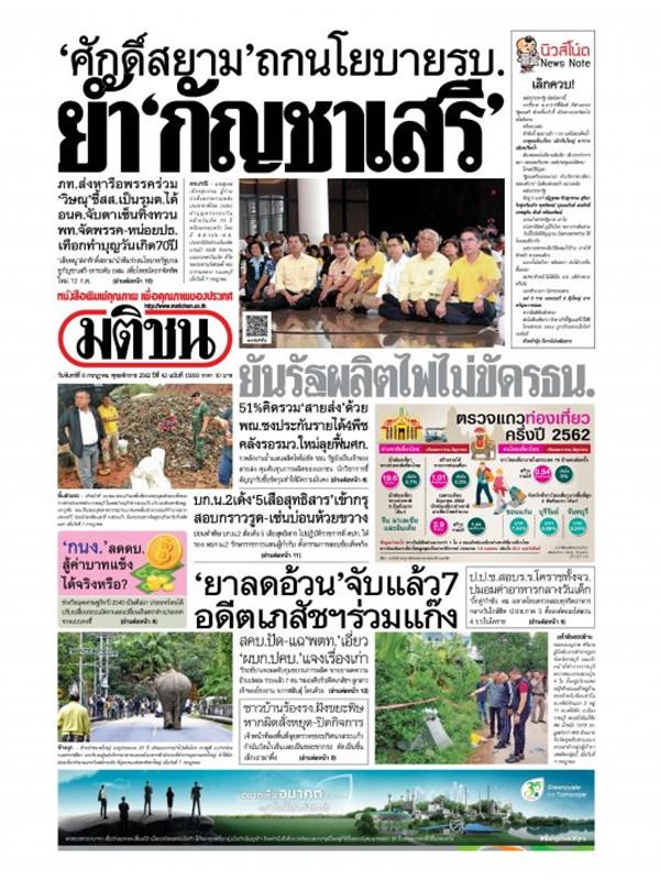 หนังสือพิมพ์มติชน วันจันทร์ที่ 8 กรกฎาคม พ.ศ. 2562