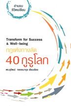 กฎแห่งทางลัด 40 กูรูโลก : Transform for Success & Well-being