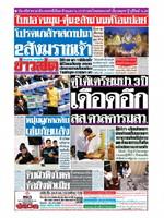 หนังสือพิมพ์ข่าวสด วันเสาร์ที่ 27 กรกฎาคม พ.ศ. 2562