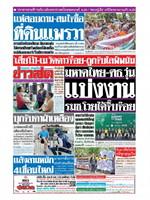 หนังสือพิมพ์ข่าวสด วันเสาร์ที่ 20 กรกฎาคม พ.ศ. 2562