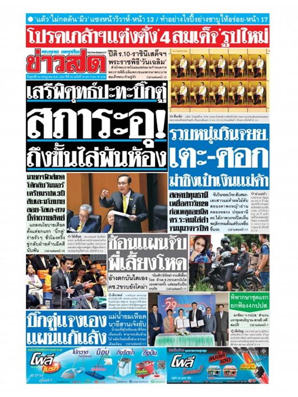 หนังสือพิมพ์ข่าวสด วันศุกร์ที่ 26 กรกฎาคม พ.ศ. 2562
