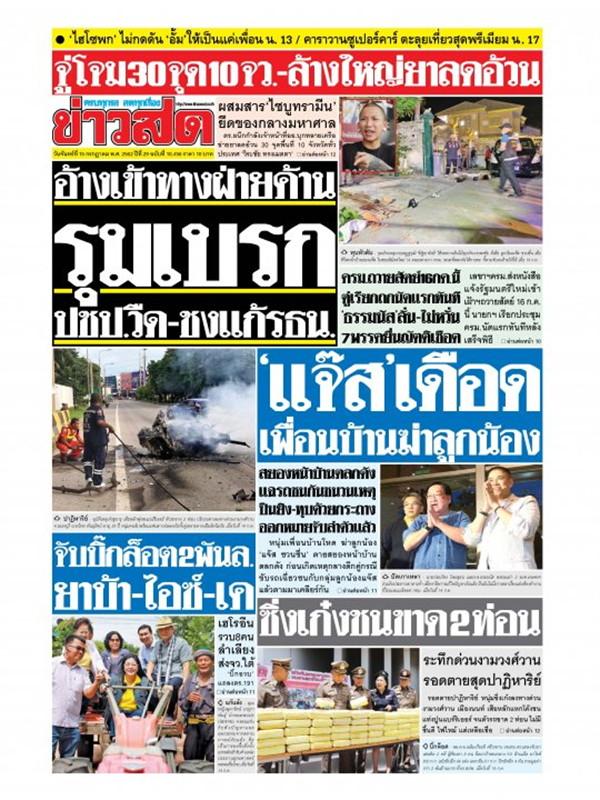 หนังสือพิมพ์ข่าวสด วันจันทร์ที่ 15 กรกฎาคม พ.ศ. 2562