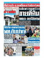 หนังสือพิมพ์ข่าวสด วันศุกร์ที่ 19 กรกฎาคม พ.ศ. 2562