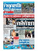 หนังสือพิมพ์ข่าวสด วันศุกร์ที่ 12 กรกฎาคม พ.ศ. 2562