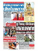 หนังสือพิมพ์ข่าวสด วันอาทิตย์ที่ 28 กรกฎาคม พ.ศ. 2562