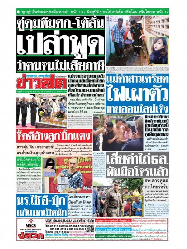 หนังสือพิมพ์ข่าวสด วันพุธที่ 31 กรกฎาคม พ.ศ. 2562