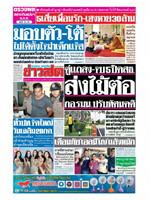 หนังสือพิมพ์ข่าวสด วันอังคารที่ 16 กรกฎาคม พ.ศ. 2562