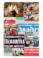 หนังสือพิมพ์ข่าวสด วันอังคารที่ 30 กรกฎาคม พ.ศ. 2562