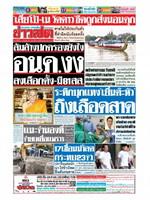 หนังสือพิมพ์ข่าวสด วันอาทิตย์ที่ 21 กรกฎาคม พ.ศ. 2562