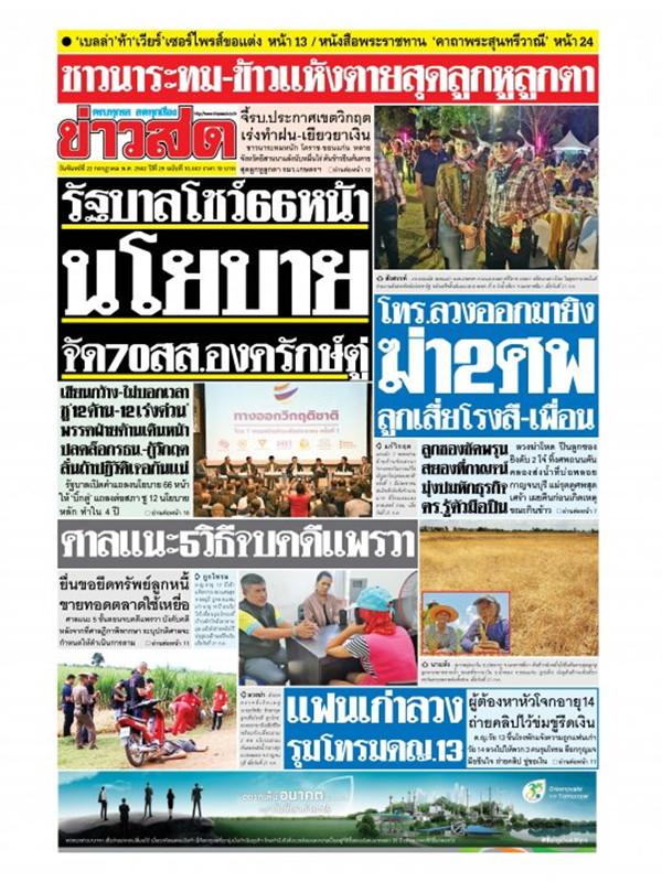 หนังสือพิมพ์ข่าวสด วันจันทร์ที่ 22 กรกฎาคม พ.ศ. 2562