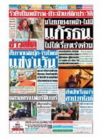 หนังสือพิมพ์ข่าวสด วันอาทิตย์ที่ 14 กรกฎาคม พ.ศ. 2562