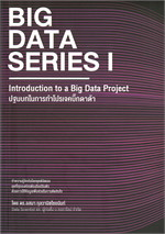 BIG DATA SERIESI 1